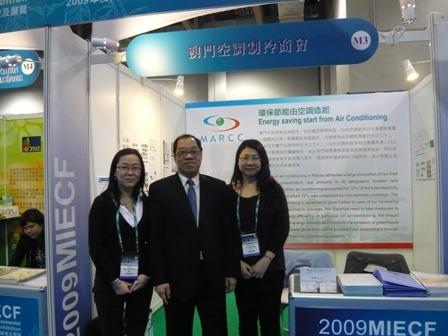 2009年澳門國際環保合作發展論壇及展覽(MIECF)